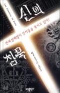 신의 침묵 - 연쇄살해범이 천사들을 죽이고 있다 초판1쇄발행