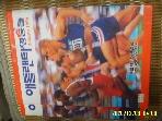 한국체육기자연맹 / 애틀랜타 영웅들 Atlanta 1996 -사진.상세란참조