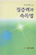 집중력과 속독법(조현주 장로의) [상태양호] #702