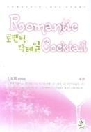 로맨틱 칵테일 1-2 (완결) - 신보미
