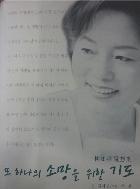 또 하나의 소망을 위한 기도 - 월간 유아 발행인 류지영 에세이 초판