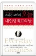 스티븐 코비의 오늘 내 인생 최고의 날 - 매일매일 위대하게 살아라 1판 3쇄