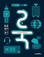 룩 LOOK 중등 영어 품사 (2021년) ★선생님용★ #