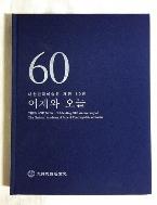 어제와 오늘 : 대한민국예술원 개원 60년