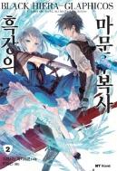 흑강의 마문수복사 2 - NT Novel (n/t소설)
