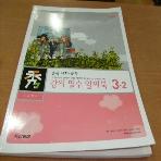 수 프로젝트 강의 필수 중학 사회·국사 3-2(교사용): 알짜북 포함