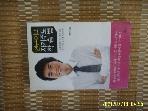 예담 / 현근이의 자기주도학습법 / 김현근 지음 -작은책. 09년.초판. 꼭 상세란참조