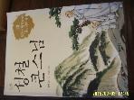 열린박물관 / 만화 성철 큰스님 1 모두가 행복해지는 길을 찾아서/ 원택 스님 글. 이태수 그림 -06년.초판