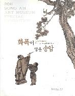 2011 송암미술관 개관기념특별전 - 화폭에 담은 송암 #