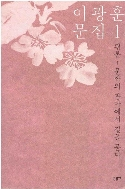 이광훈 문집 1 -평론-문학의 광야에서 길을 묻다-새책