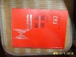 중국판 - 상무인서관 / 신화사전 XINHUA CIDIAN 1999년 수정판 -사진참조. 아래참조