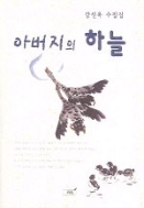 아버지의 하늘 (에세이/상품설명참조/2)