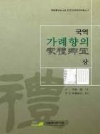 국역 가례향의 家禮鄕宜 (상) (국립중앙도서관 한국고전적국역총서 7) (2011 초판)