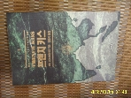푸른숲 / 프렌치 키스 1 (전3권중 ,,) / 에릭 러스트베이더. 김진국 옮김 -93년.초판. 상세란참조