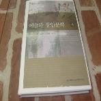 [새책] 예술과 장인문화 (상)