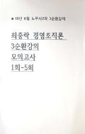 19년 6월 노무사2차 최중락 경영조직론 3순환강의 모의고사 1회~5회