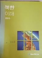 북한 이해 2013