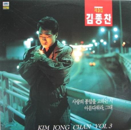 김종찬 3집