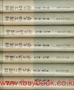 한국언어문학 창간호부터 21집까지 전7권 완질 영인본