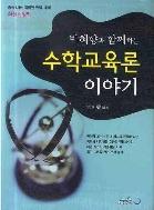 박혜향과 함께하는 수학교육론 이야기