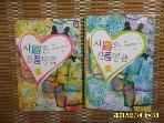 여우비 전2권/ 사랑은 진품명품 1.2 / 이상원 소설 -08년.초판. 사진.꼭상세란참조
