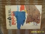 해돋이 / 문단주유기 / 신동한 저 -91년.초판.설명란참조