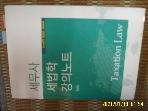 나무와사람 / 4판 2019 세무사 세법학 강의노트 / 정병창 -꼭상세란참조