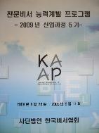 전문비서 능력계발 프로그램 - 2009년 신입과정 제5기