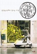 가장 보통의 날들 - 방송작가 김신회가 전하는 반짝이는 여행 이야기! 초판1쇄