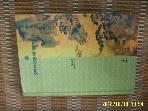 계몽사 / 영국 편 중단편 소설 (우리 시대의 세계문학 44) / 그린 외. 황찬호 외 -상세란참조