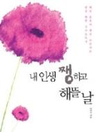 내 인생 쨍하고 해뜰날  // 최상급 //