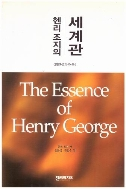 헨리 조지의 세계관 / 진리와 자유