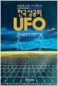 한국상공의 UFO
