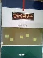 한국수화연구 /(김승국/상세설명참조바람)