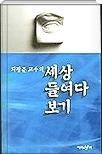지광준 교수의 세상 들여다 보기 - 강남대 법학과 형사법 교수가 본 한국 사회의 오늘날의 모습들 초판2쇄