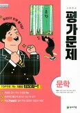 천재 고등학교 평가문제집 문학 정호웅 (2020)