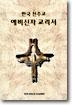 한국 천주교 예비신자 교리서
