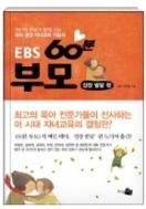 EBS 60분 부모 - 성장 발달 편,아이와 부모가 함께 크는 육아 공감 자녀교육 지침서 2쇄 발행