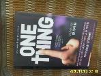 뉴와인 / 하나님의 갈망 한 가지 일 Onething / 드웨인 로버츠. 장택수 옮김-09년.초판.상세란참조