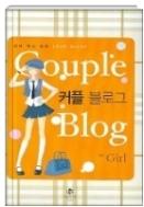 커플 블로그 FOR GIRL - 연인끼리 서로 주고 받는 러브 다이어리 (양장본) 초판