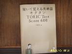 일본판 영어교재 / 聞 ,,,, 英單語 영단어 TOEIC Test Score 600 + CD2장 / 一杉武史 편저 -사진.아래참조