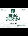 2021년 해커스공인중개사 기출지문 OX 2차 부동산공시법령