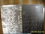 휴먼큐브 / 설민석의 무도 한국사 특강 - 임시정부 100주년 기념판 / 설민석 지음 -꼭 설명란참조