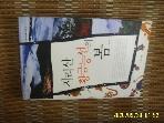 서정시학 / 지리산 황금능선의 봄 / 백남오 지음 -09년.초판. 꼭상세란참조