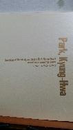 박경화 상황전(2003년,물성과 상황의 조화)