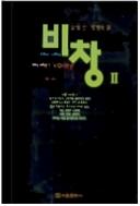 비창 2 - 김범선 장편소설 초판발행