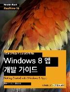 윈도우 런타임을 이용한 실전 앱 개발 : Windows 8 앱 개발 가이드 (POD상품)