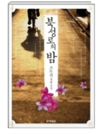 북성로의 밤 - 조두진 장편소설 초판 1쇄