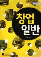 (새책) 고등학교 창업 일반 교과서 (멘토르 송준헌) 396-6