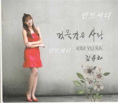 김유라 - 먹물같은 사랑 (홍보용 음반)